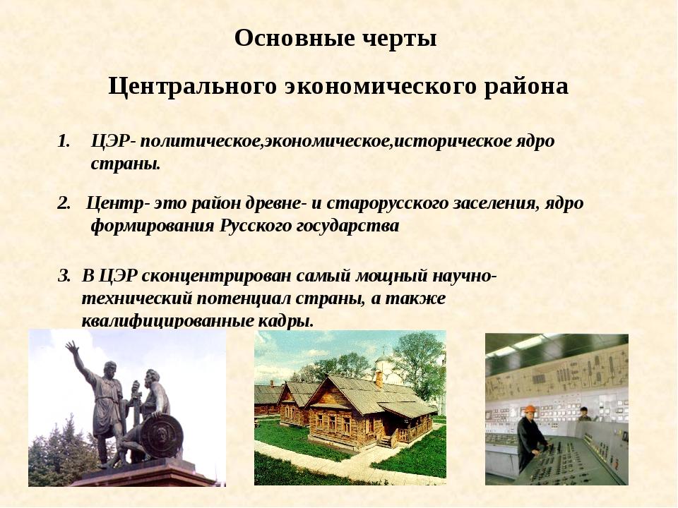 Основные черты Центрального экономического района ЦЭР- политическое,экономиче...