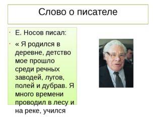 Слово о писателе Е. Носов писал: « Я родился в деревне, детство мое прошло ср