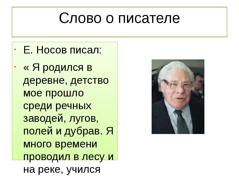 Слово о писателе Е. Носов писал: « Я родился в деревне, детство мое прошло ср...