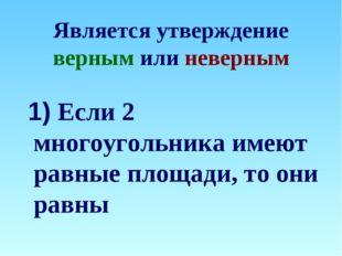 Является утверждение верным или неверным 1) Если 2 многоугольника имеют равны