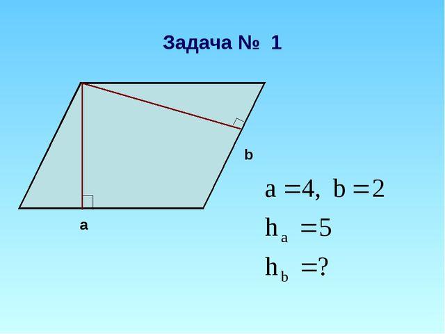 a a b Задача № 1