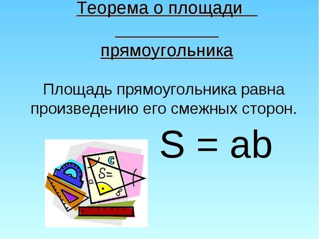 Теорема о площади прямоугольника Площадь прямоугольника равна произведению ег...