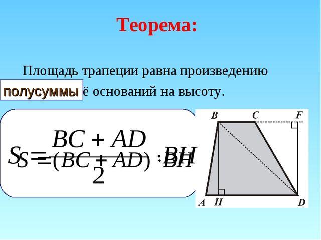 Теорема: Площадь трапеции равна произведению суммы её оснований на высоту. по...
