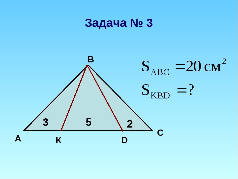 К D А В С 3 5 2 Задача № 3