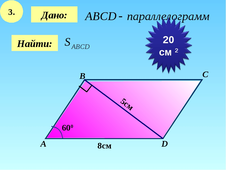 3. Найти: Дано: А B C D 8см 5см 600