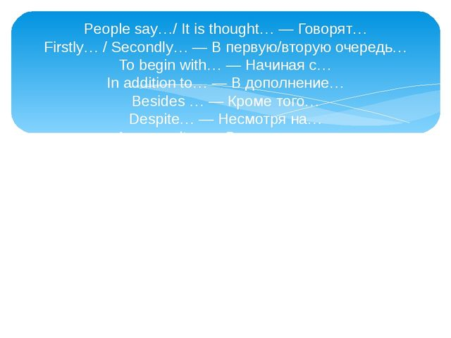 People say…/ It is thought… — Говорят… Firstly… / Secondly… — В первую/вторую...