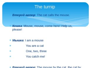 Второй автор: The cat calls the mouse. Кошка: Mouse, mouse, come here! Help u