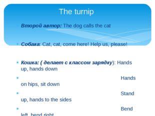 Второй автор: The dog calls the cat Собака: Cat, cat, come here! Help us, ple