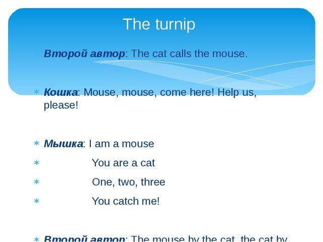 Второй автор: The cat calls the mouse. Кошка: Mouse, mouse, come here! Help u...