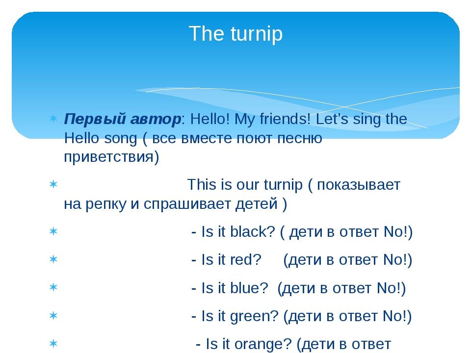 Первый автор: Hello! My friends! Let's sing the Hello song ( все вместе поют...