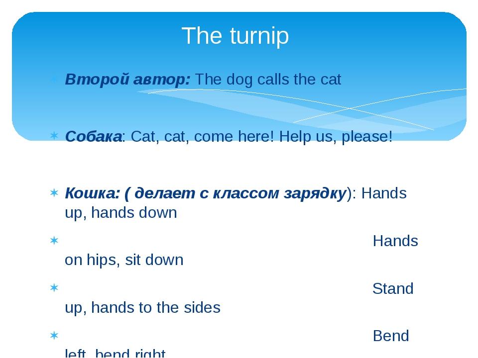 Второй автор: The dog calls the cat Собака: Cat, cat, come here! Help us, ple...