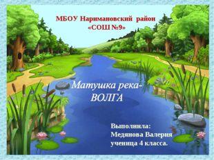 МБОУ Наримановский район «СОШ №9» Выполнила: Медянова Валерия ученица 4 класс