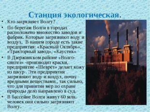 Станция экологическая. Кто загрязняет Волгу? По берегам Волги в городах распо