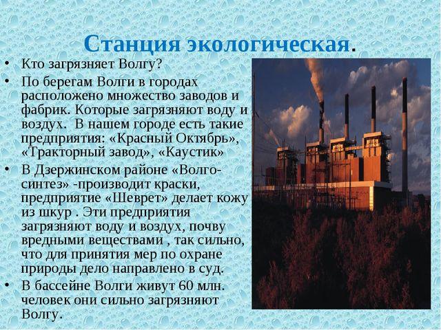 Станция экологическая. Кто загрязняет Волгу? По берегам Волги в городах распо...