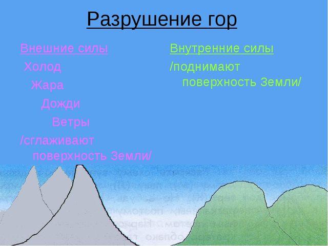 Разрушение гор Внешние силы Холод Жара Дожди Ветры /сглаживают поверхность Зе...