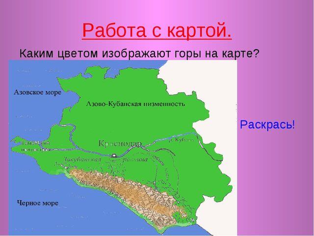 Работа с картой. Каким цветом изображают горы на карте? Раскрась!