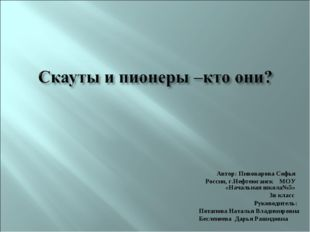 Автор: Пивоварова Софья Россия, г.Нефтеюганск МОУ «Начальная школа№5» 3в кл