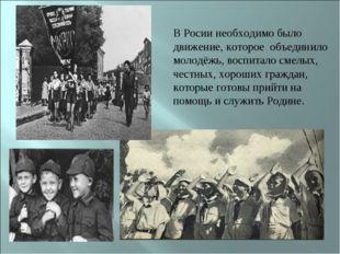 В Росии необходимо было движение, которое объединило молодёжь, воспитало смел