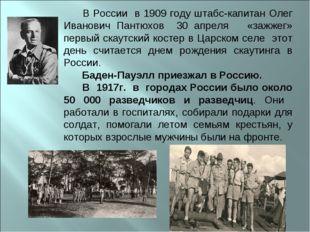 В России в 1909 году штабс-капитан Олег Иванович Пантюхов 30 апреля «зажжег»