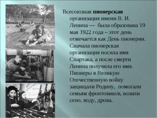 Всесоюзная пионерская организация имени В. И. Ленина — была образована 19 мая