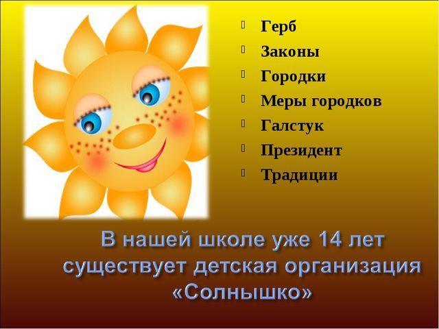 Герб Законы Городки Меры городков Галстук Президент Традиции