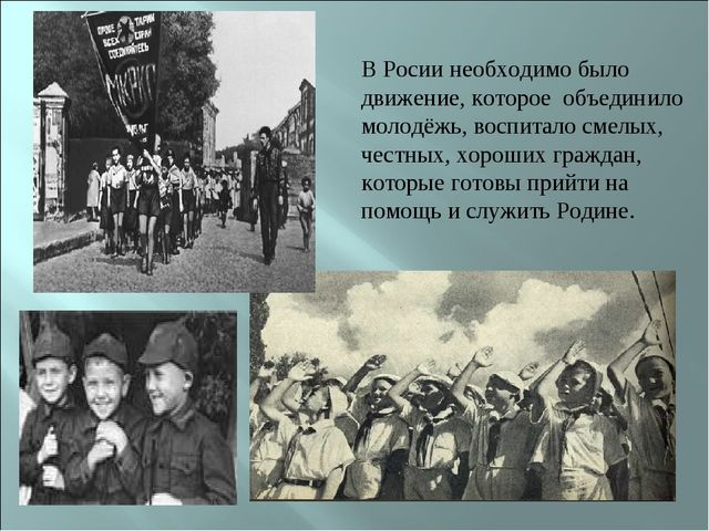 В Росии необходимо было движение, которое объединило молодёжь, воспитало смел...