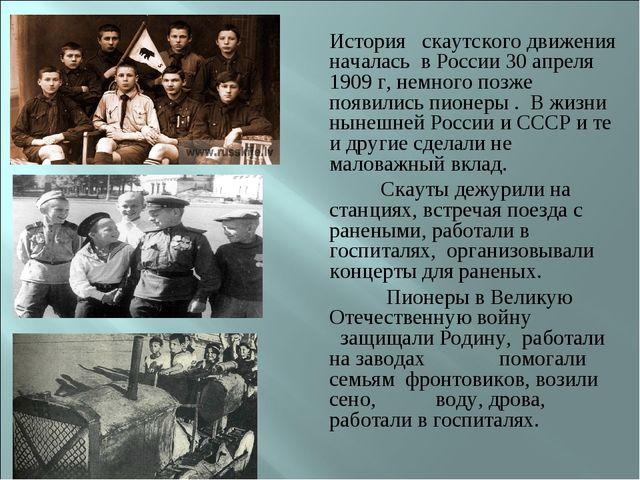 История скаутского движения началась в России 30 апреля 1909 г, немного поз...