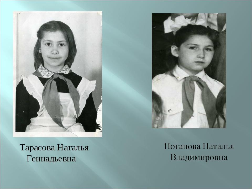 Тарасова Наталья Геннадьевна