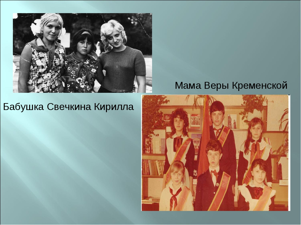 Бабушка Свечкина Кирилла Мама Веры Кременской