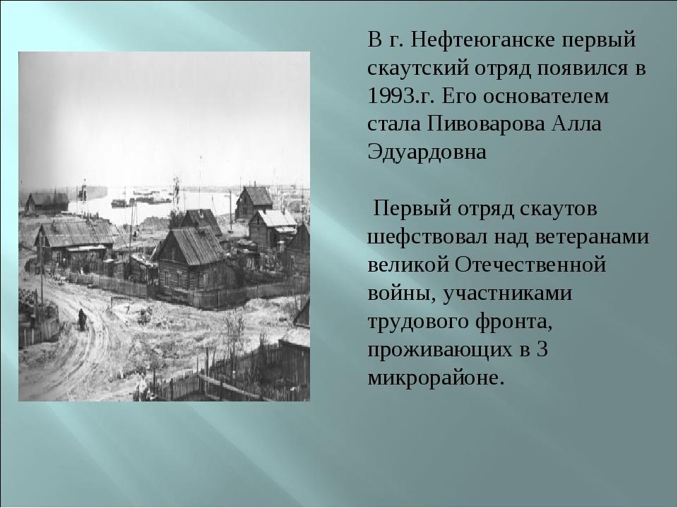 В г. Нефтеюганске первый скаутский отряд появился в 1993.г. Его основателем с...