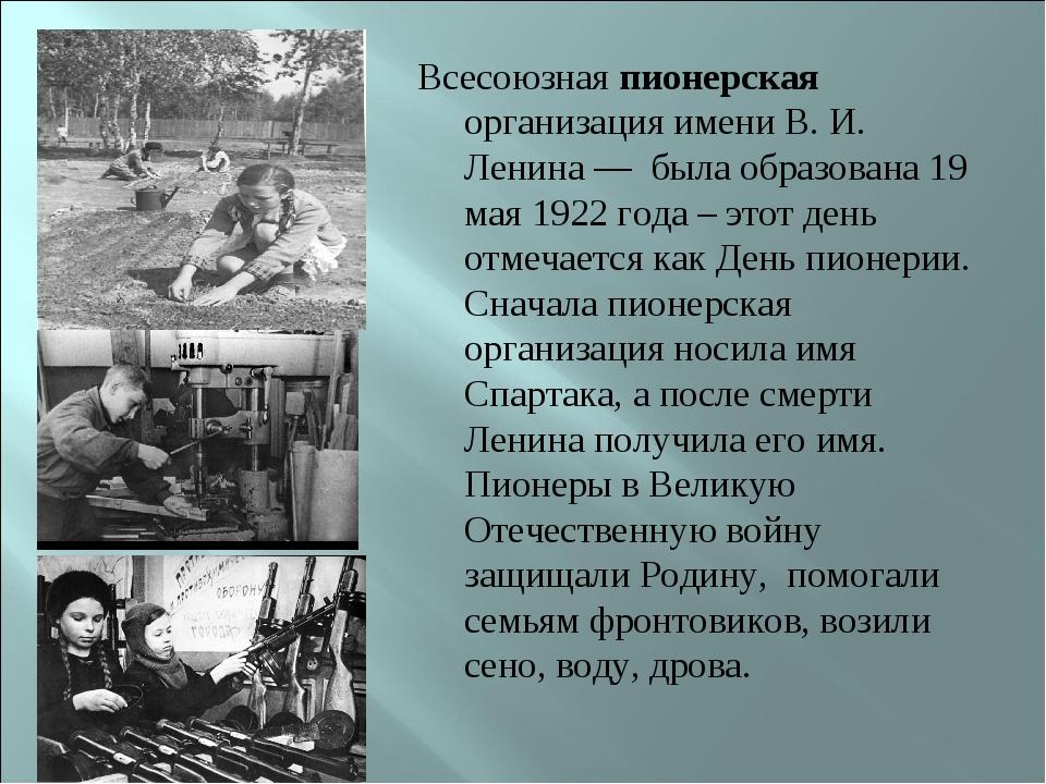 Всесоюзная пионерская организация имени В. И. Ленина — была образована 19 мая...