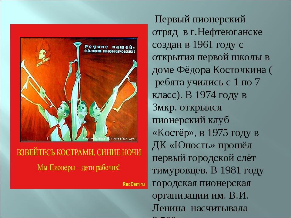 Первый пионерский отряд в г.Нефтеюганске создан в 1961 году с открытия перво...