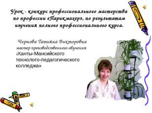 Урок - конкурс профессионального мастерства по профессии «Парикмахер», по рез