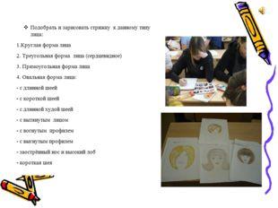 2.Выполнение творческого задания: правильно подобрать и нарисовать стрижку и