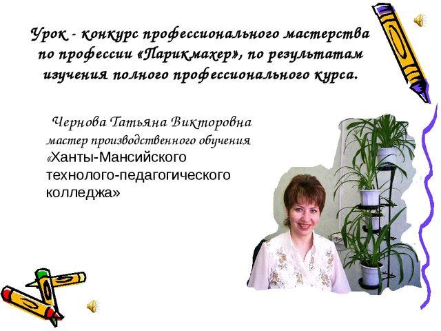 Урок - конкурс профессионального мастерства по профессии «Парикмахер», по рез...