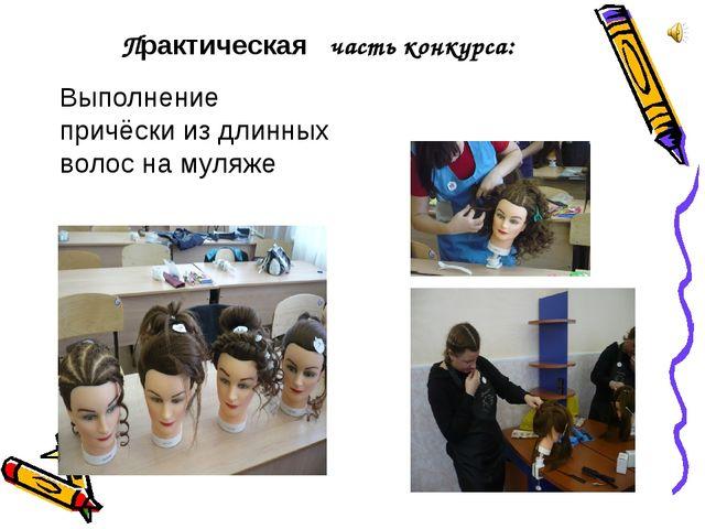 Практическая часть конкурса: Выполнение причёски из длинных волос на муляже