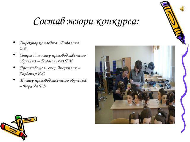 Состав жюри конкурса: Директор колледжа -Бывалина О.А. Старший мастер произво...