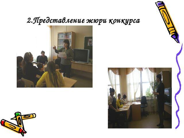 2.Представление жюри конкурса