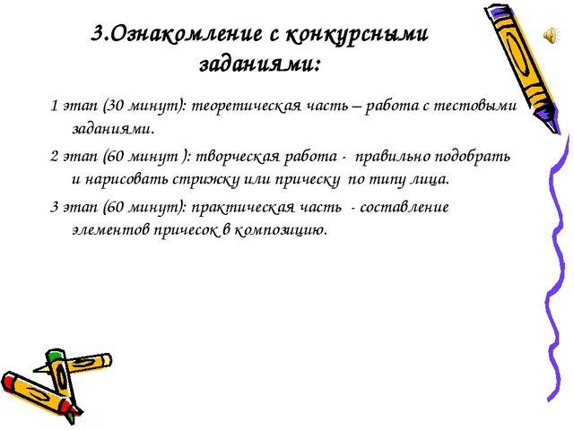 3.Ознакомление с конкурсными заданиями: 1 этап (30 минут): теоретическая част...