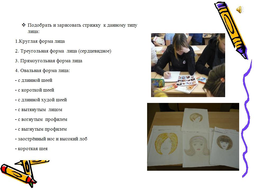 2.Выполнение творческого задания: правильно подобрать и нарисовать стрижку и...