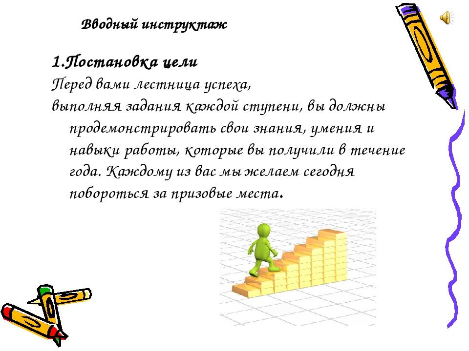 Вводный инструктаж 1.Постановка цели Перед вами лестница успеха, выполняя зад...