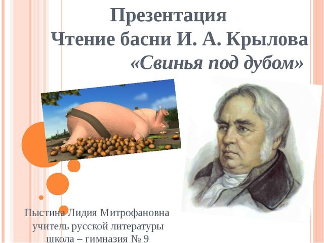 Презентация Чтение басни И. А. Крылова «Свинья под дубом» Пыстина Лидия Митр...