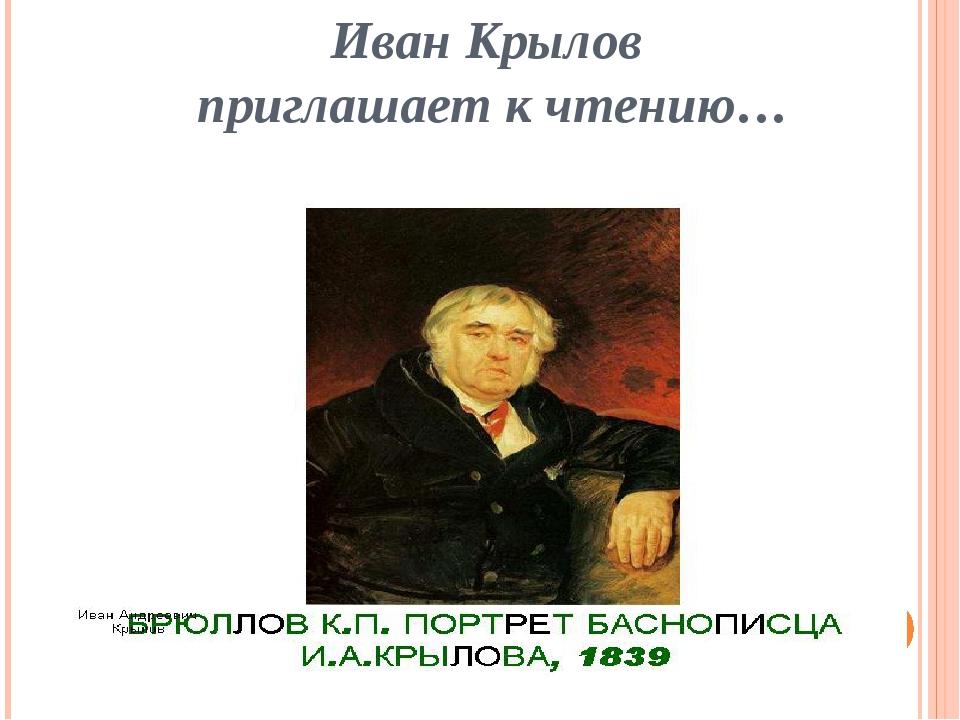Иван Крылов приглашает к чтению…