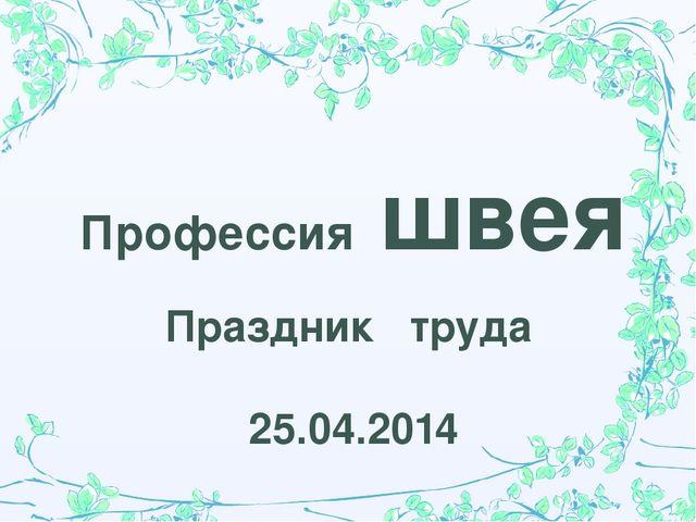 Профессия швея Праздник труда 25.04.2014