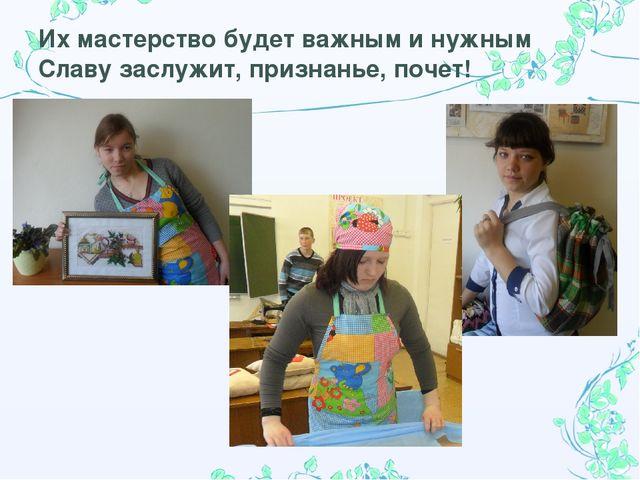 Их мастерство будет важным и нужным Славу заслужит, признанье, почет!
