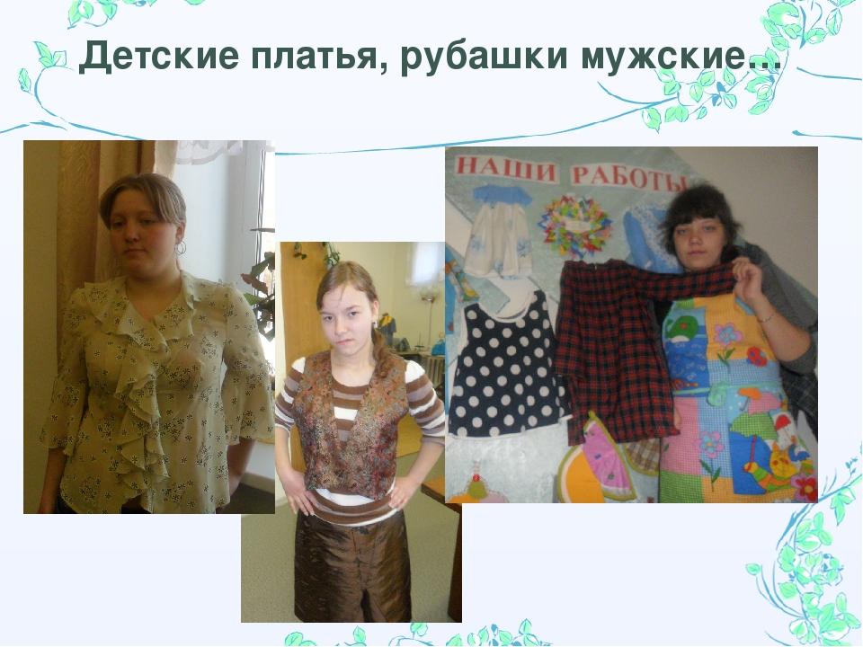 Детские платья, рубашки мужские…