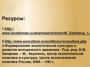 Ресурсы: 1.http://www.heraldrsias.ru/download/articles/08_Zahlebnyj_1.pdf 2.