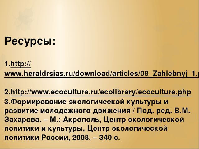 Ресурсы: 1.http://www.heraldrsias.ru/download/articles/08_Zahlebnyj_1.pdf 2....