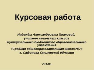 Курсовая работа Надежды Александровны Ивановой, учителя начальных классов мун