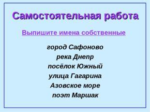 Самостоятельная работа город Сафоново река Днепр посёлок Южный улица Гагарина